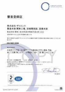 認証取得範囲:営業本部、技術開発部、製造本部関東工場