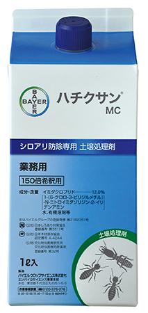 hachikusan_mc