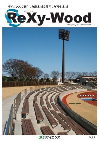 合成木材リクシィウッド(ReXy-WOOD)