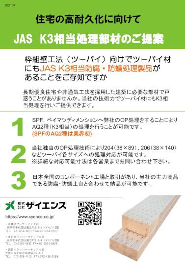 非通気工法(2×4)
